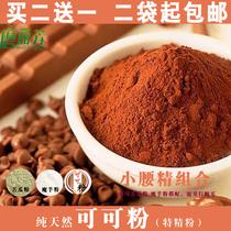 磨丽芳 进口纯天然 可可粉 无糖脱脂 热巧克力粉 烘培代餐粉特价 价格:9.80