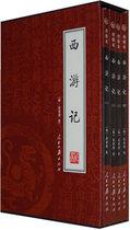 西游记/四大名著历史小说/书籍/国学经典16开4册 价格:39.90