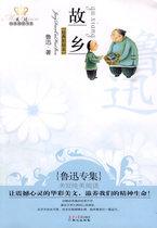 美冠纯美阅读书系-故乡.鲁迅专集 价格:14.10