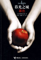 暮光之城:暮色 热门同名电影原著小说 言情小说 正版书籍 当当网 价格:22.60