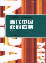 当代中国政府体制 价格:23.90