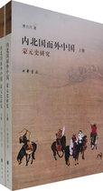 内北国而外中国:蒙元史研究(全二册) 价格:83.20