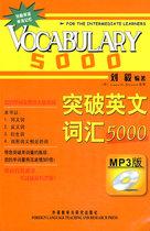突破英文词汇5000(双色mp3版)——刘毅经典词汇系列 当当网 价格:20.00