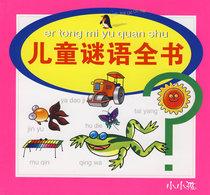 儿童谜语全书 价格:14.30
