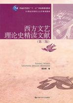 西方文艺理论史精读文献(第三版)(21世纪中国语言文学系…… 价格:42.20