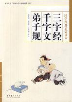 """三字经•千字文•弟子规(""""中国小学生基础阅读书目""""选用版本) 价格:11.40"""