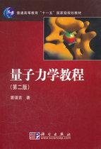 量子力学教程(第二版) 价格:23.60