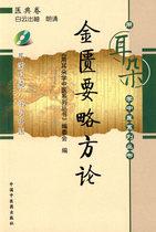 金匮要略方论[用耳朵学中医系列丛书](附光盘) 价格:8.00