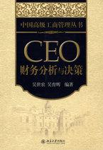 中国高级工商管理丛书—CEO 财务分析与决策 价格:50.80