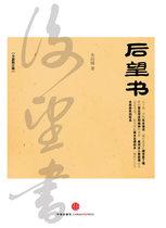 后望书(全新修订版!温家宝总理智囊、《政府工作报告》…… 价格:28.50