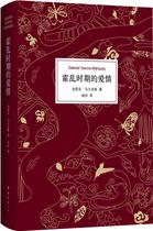 霍乱时期的爱情 诺贝尔文学奖得主马尔克斯作品 小说 当当网 价格:25.70
