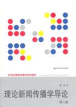 理论新闻传播学导论(第二版)(21世纪新闻传播学系列教材…… 价格:20.00