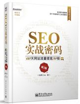 SEO实战密码——60天网站流量提高20倍(第2版)当当 价格:59.60