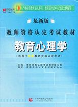 宏章出版•教师资格认定考试教材:教育心理学(中学)最新版 价格:19.00