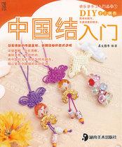 当当网书籍 中国结入门 价格:3.20