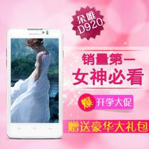 【送大礼包】DOOV/朵唯 D920 四核4.5寸 女性安卓智能3G手机 女款 价格:999.00