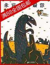 特价 永远永远爱你 宫西达也恐龙温馨绘本 蒲蒲兰绘本馆2345678岁 价格:8.00