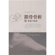 【正品】跟骨骨折的基础与临床/俞光荣,等编 价格:58.60