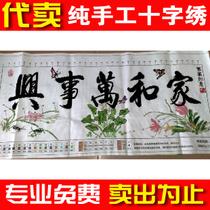 金达莱尚品十字绣正品专卖 花草系列 家和万事兴成品价格4500元 价格:4410.00