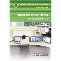 电网调度自动化运行值班员 水利工程 正版书籍 商城 满38包邮 价格:13.10