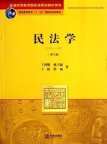 民法学(第三版) 商城正版 价格:54.50
