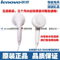 联想A360 A586 A698T S686 A600E A530 A590 A580手机耳机原装 价格:9.00