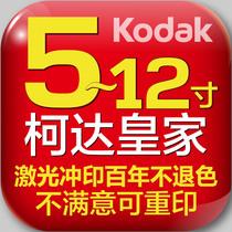 5\6\7\8\9\12寸柯达照片数码冲洗在线晒相片网上冲印非打印满包邮 价格:0.29