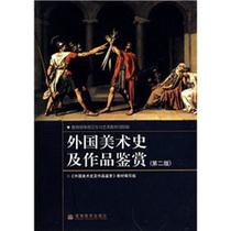 外国美术史及作品鉴赏 (第二版) 高等教育【正版旧书】 价格:15.00