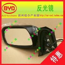 比亚迪F3-R/新款F3后视镜总成 比亚迪F3-R/新款F3倒车镜 反光镜 价格:85.00
