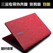 包邮三星 R560 笔记本外壳保护贴膜全包型贴纸电脑外壳贴膜 价格:19.80