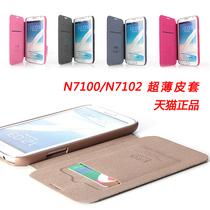 卡来登 三星N719手机套 三星N7102手机皮套 三星N7100保护套壳 价格:39.00