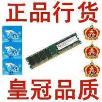 【天津ok100商城】宇瞻2GB DDR2 800(经典系列)! 价格:165.00