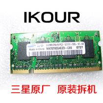原装拆机Samsung 三星原厂正品512DDR2667PC2-5300S笔记本内存 价格:10.00