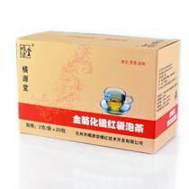 橘源堂 金菊化州橘红袋泡茶正宗化州橘红果茶20袋装止咳化痰特效 价格:18.00