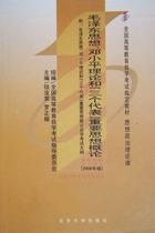 【自考教材】03707 3707 毛泽东邓小平理论和三个代表思想概论 价格:8.00