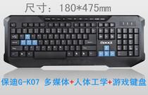 全新 游戏键盘 保迪G-K07 游戏单键盘同行 混批 质量好 价格:15.00