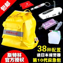 闽地震日本斯特林家庭型地震应急包地震救生包急救包逃生包救援包 价格:380.00
