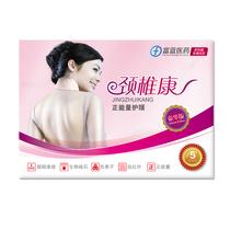 护颈内芯 颈椎贴 恒温理疗内芯 中药暖贴 颈肩贴 价格:4.89