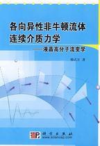 各向异性非牛顿流体连续介质力学 商城正版 满38包邮 价格:45.80