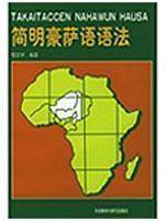 简明豪萨语语法(09新) 商城正版 满38包邮 价格:21.20