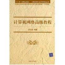 计算机网络高级教程(吴功宜)/计算机科学与技术学科前沿丛书计 价格:42.80
