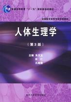 人体生理学(第3版) 商城正版 满38包邮 价格:23.00