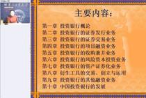 098哈工大 投资银行理论与实务-吴静 72讲全 价格:1.00