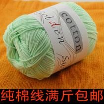 圣宝石 中细 全棉 儿童 婴儿 宝宝 毛线 纯棉线 羊绒特价 可贴身 价格:4.80