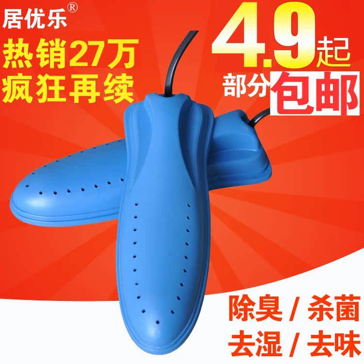 烘鞋器 干鞋器 烘鞋机 暖鞋器 烤鞋子 伸缩 除臭杀菌 居优乐 正品 价格:4.80