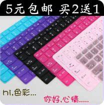 联想东芝惠普dell三星索尼宏基华硕键盘膜,笔记本电脑保护贴膜 价格:4.90