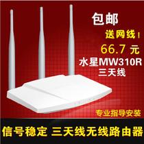 水星无线路由器MW310R  300M 3天线 穿墙王 手机wifi包邮送网线 价格:65.37