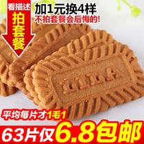 【米折网专享】休闲零食品利拉比利时风味焦糖饼干2口味 400g 价格:6.80