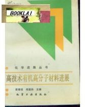 高技术有机高分子材料进展e1810/黄维桓*yb 价格:26.50