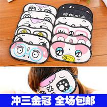 5518 冰袋眼罩遮光冷敷热敷缓解疲劳睡眠眼罩 价格:3.38